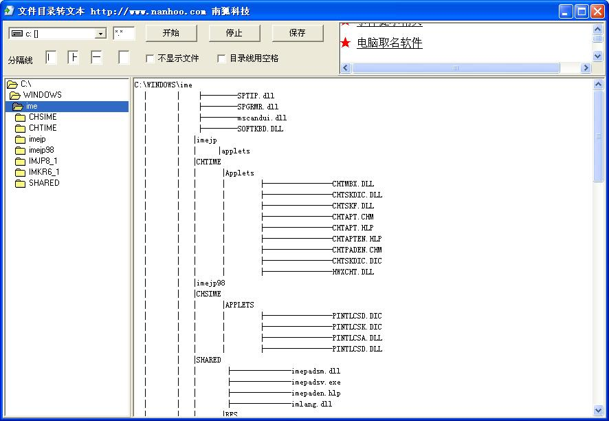 文件目录结构转文本 4