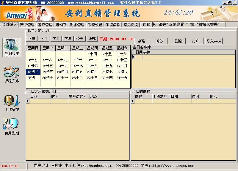 安利易联网奖金制度_安利直销理系统泉州市南狐科技http://www.nanhoo.comPDCA工作安排